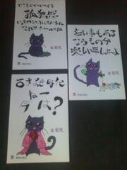 ▲自作イラスト/ポストカード/ぷち猫/紫夜/3枚