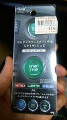 ■エンジンスタートスイッチエンブレム30mm グリーン送料込み■