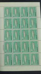 ぶり15円切手20枚シート新品未使用品 鰤