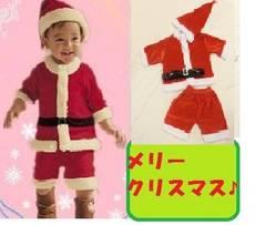 ★新品★べロア サンタ衣装 コスプレ 男の子 100