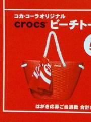 当選品☆コカ・コーラ オリジナル crocs ビーチトート☆非売品 クロックス