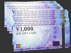◆即日発送◆39000円 JCBギフト券カード★各種支払相談可