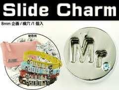 Mr.スライドチャームパーツAdc9518