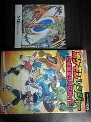 DSポケモンレンジャー攻略本付き