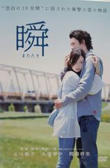 中古DVD 瞬 またたき 北川景子 岡田将生