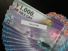 即日◆JCBギフトカード 26000円◆モバペイ支払い各種 商品券