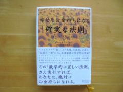 ∞幸せなお金持ちになる「確実な法則」 Dr.佐藤富雄監訳∞