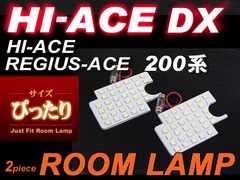 ハイエース レジアスエース DX 200系 サイズピッタリ設計 ルームランプ 2個セット HIACE