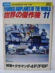 世界の傑作機 1979年11月号 No.115 グラマン F4F / F6F