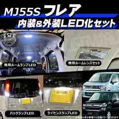 MJ55SS フレア 内装 外装 フルセット ルームランプ レンズ ライセンス バック エムトラ