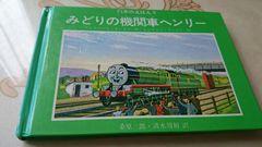 機関車トーマス絵本!みどりの機関車ヘンリー