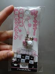 """新品★『モノクロブー』""""必勝合格絵馬ストラップ""""=定価504円"""