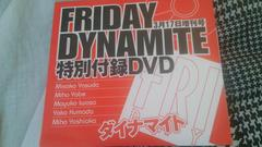 DVD★安田美沙子/矢部美穂/岩佐真悠子etc.■FRIDAY DYNAMITE付録