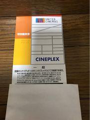 ユナイテッド・シネマ映画鑑賞券1枚