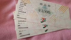 セブン&I商品券3000円分
