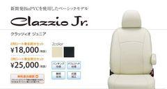 Clazzio.Jr カバー フィットハイブリット GP5/6 F/Sパッケージ