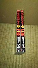 吸血鬼のキス 全2巻 紫垣まゆみ