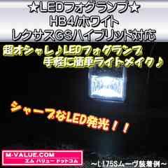 超LED】LEDフォグランプHB4/オレンジ橙■レクサスGSハイブリッド対応