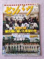 週刊 ベースボール 「センバツ 2012」 高校野球