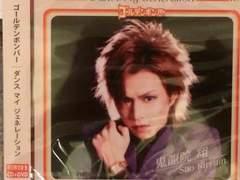 激安!☆ゴールデンボンバー/DanceMy☆初回盤CD+DVD☆新品未開封