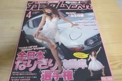 カスタムカー 2009年 4月号 雑誌 自動車 車 本 ハイエース 箱車