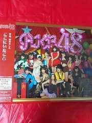 AKB48 CD「ここにいたこと」初回限定盤 新品