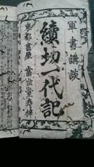 木版和本『西遊記絵鈔・読み切り一代記』多々難有り品