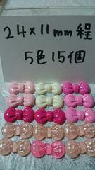 キティリボン好姫系ピンク系リボン24×11�o程5色15個