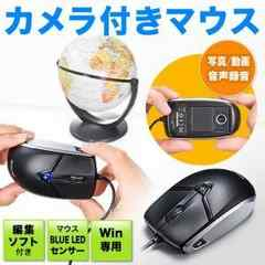 ★カメラ付きマウス EEX-MAKH02