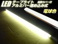 トラックに!24vアルミバー埋め込みLEDテープライト作業灯/電球色