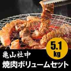 送料無料 亀山社中 焼肉・BBQボリュームセット 5.1kg