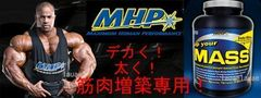 MHPアップユアマスプロテイン特大2.3kg★筋肉増強ウエイトゲイナーウエイトゲイン