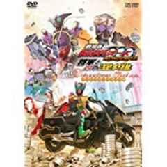 ■DVD『劇場版 仮面ライダーooo 将軍と21のコアメダル』