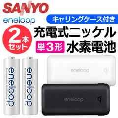 ☆単3形eneloop 2個セット+充電機能付キャリングケースセット