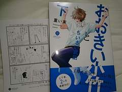 BL*3月刊 アニメイトP付【おおきい小竹とちいさい武田 ��】重い実