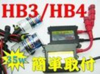 薄型35w 【HB3】 6000k、8000K選択/簡単取付