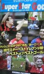 【送料無料】サッカーDVD ベストシーン シリーズ8枚セット