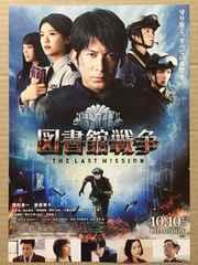 映画「図書館戦争 THE LAST MISSION」チラシ10枚�A 岡田准一 V6