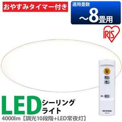 新品★シーリングライト LED 8畳 CL8D-5.0-k