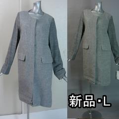 【新品★L】ウールブレンド★上品コーディガン★グレー