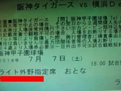 7/7(土) 阪神 VS DeNA戦 ライト指定 独立席2連