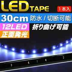 LEDテープ12連30cm正面発光ホワイト1本 防水 切断可 as189