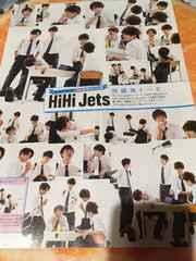 TVガイド 2018/7/21→27  HiHiJets/東京B少年 切り抜き