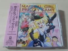 CD「魔法少女プリティサミーサウンド・クリップ&ポンポンドラマ