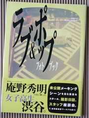 [書籍] 映画 ラブ&ポップ フォトブック 初版・帯付 監督・庵野秀明