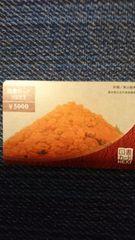 ☆2000円〜スタ☆図書カード5000円分☆送料62円(ミニレター)