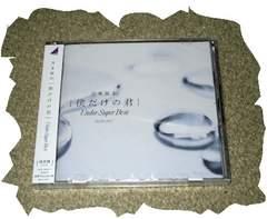 ◆CD◆乃木坂46 「僕だけの君」 新品
