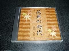 講演CD「大岡信/芭蕉の時代」新品
