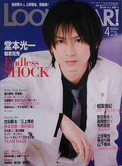 堂本光一★LOOK at STAR!! 09'★vol.50