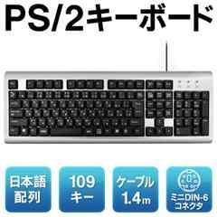 ☆標準日本語配列/109キー PS/2 スタンダードキーボード